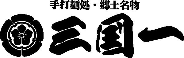 手打ち製麺・郷土料理 三国一